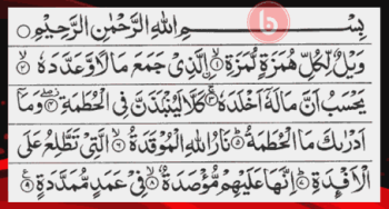 Surat Al Qoriah Beserta Artinya Suratmenyuratnet